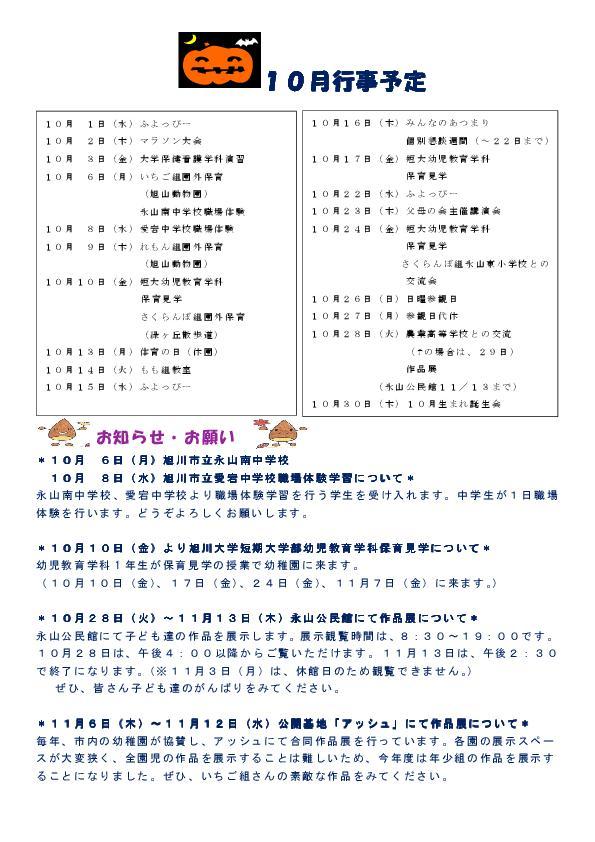 Microsoft Word - 生平成26年度10月号 - コピー-002