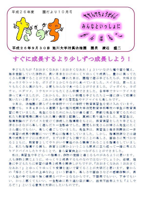 Microsoft Word - 生平成26年度10月号 - コピー-001