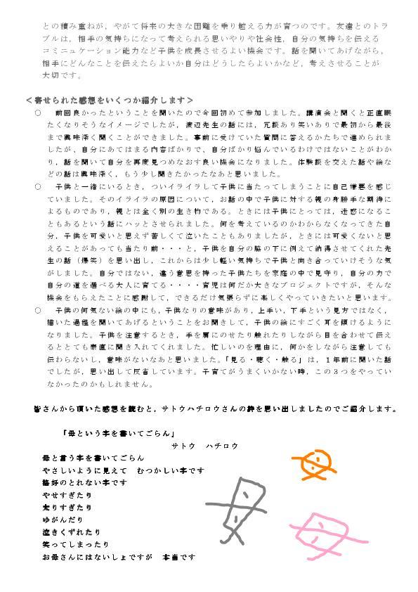Microsoft Word - 平成26年度12月園だよりモザイク-002