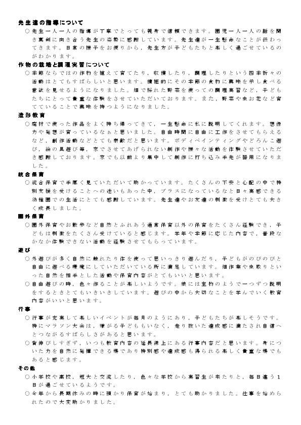 Microsoft Word - 平成26年度3月園だより-002