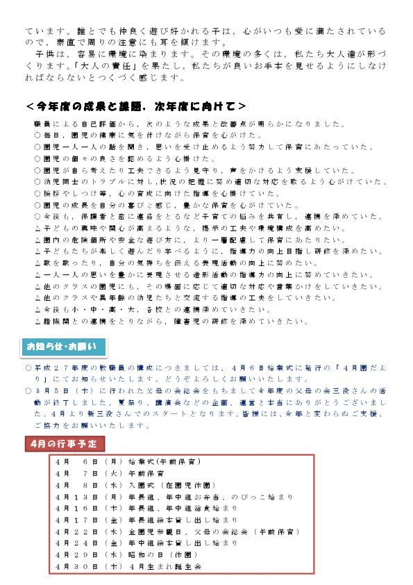 平成26年度進級号-002