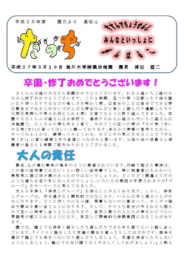 平成26年度進級号-001