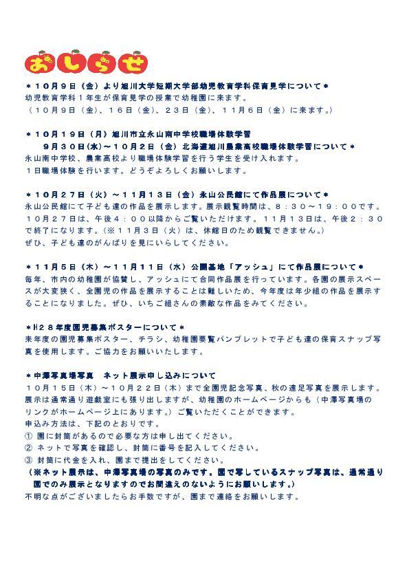 Microsoft Word - 平成27年度10月号 - コピー-003