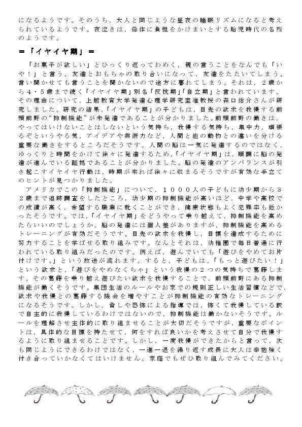 Microsoft Word - 平成29年度6月園だより-002