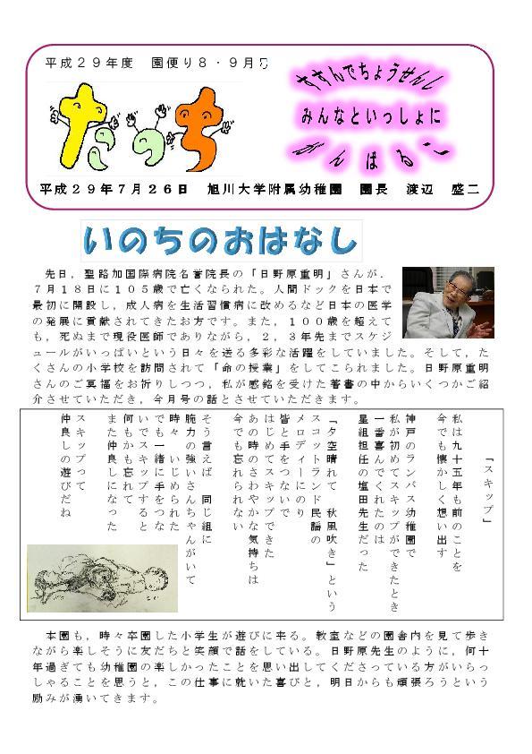 平成29年度8-001