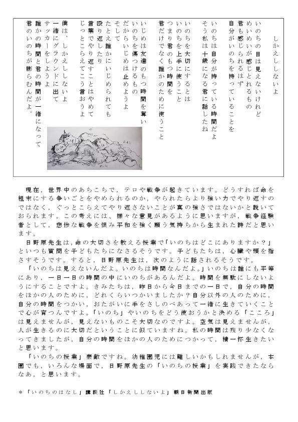 平成29年度8-002